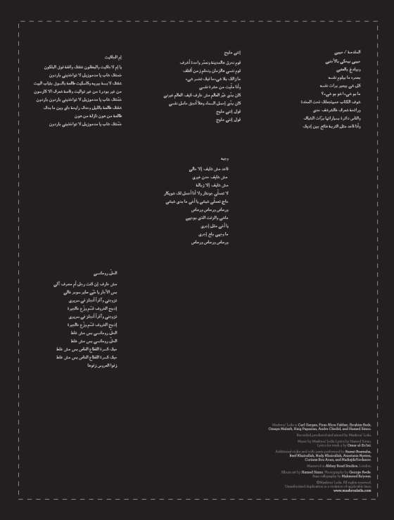 El Hal Romancy Lyrics