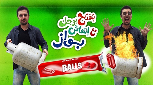 balls unipole