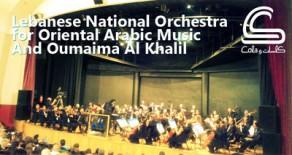 oumaima orchestra FI